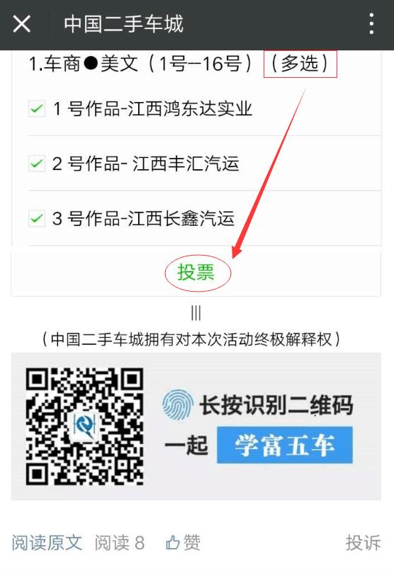 """""""指点美文 投票有礼""""-中国二手车城车商软文评选活动"""