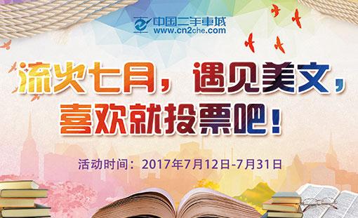 """""""指点美文、投票有礼""""-中国二手车城车商软文评选活动"""