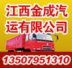 江西金成汽运有限公司