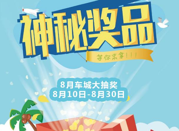 中国二手车城:8月乐翻天 10万车城币大抽奖