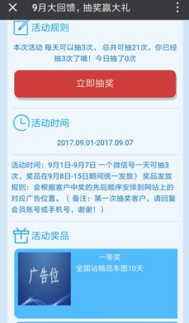 中國二手車城:9月感恩大回饋 抽獎贏大禮