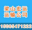梁山宏运运输公司