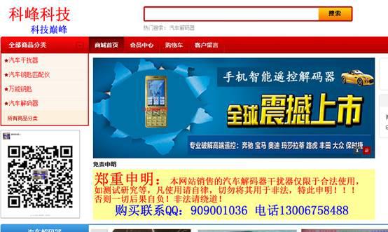 汽车最新遥控解码器 广州汽车解码器 遥控最新解码器