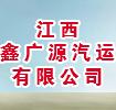 江西鑫广源汽运