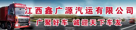 江西鑫广源汽运二手车交易网广告