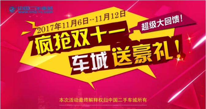 中国二手车城:疯抢双11 车城送豪礼