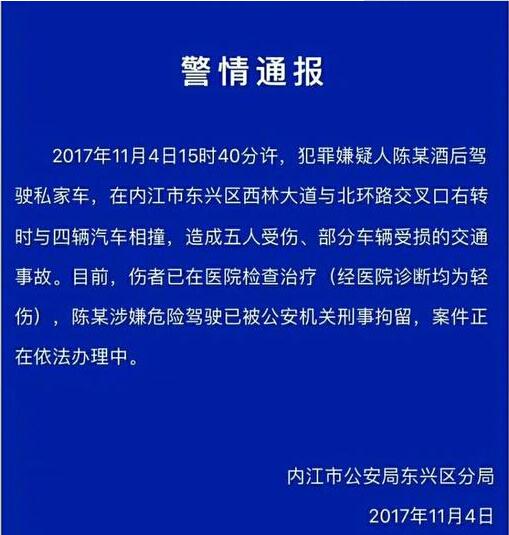 四川交警酒驾连撞4车逃逸 5人受伤车祸交警怎么判