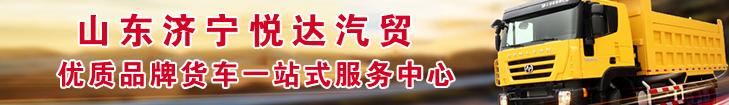山东悦达二手车交易网广告