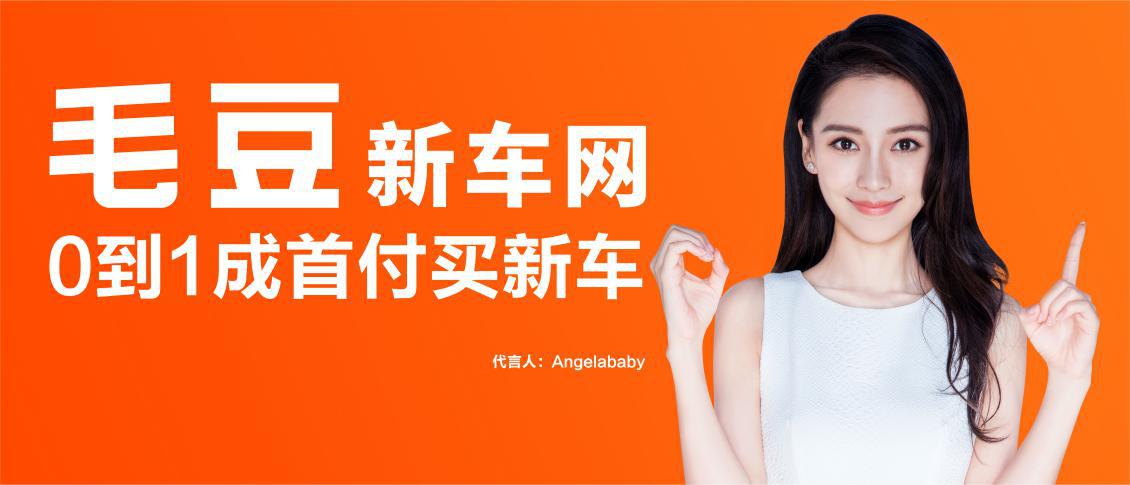 毛豆新车网联手长安集团 打造自主汽车品牌新兴消费方式
