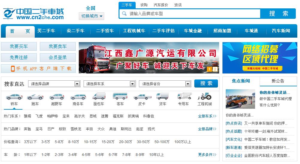 中国二手车城促进二手车交易的四个功能介绍
