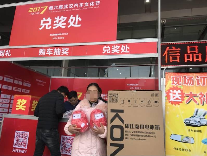 岁末车市收官巨制 2017第六届武汉<a href='http://news.cn2che.com/html/list_9_1.html' target='_blank'>汽车文化</a>节圆满落幕!