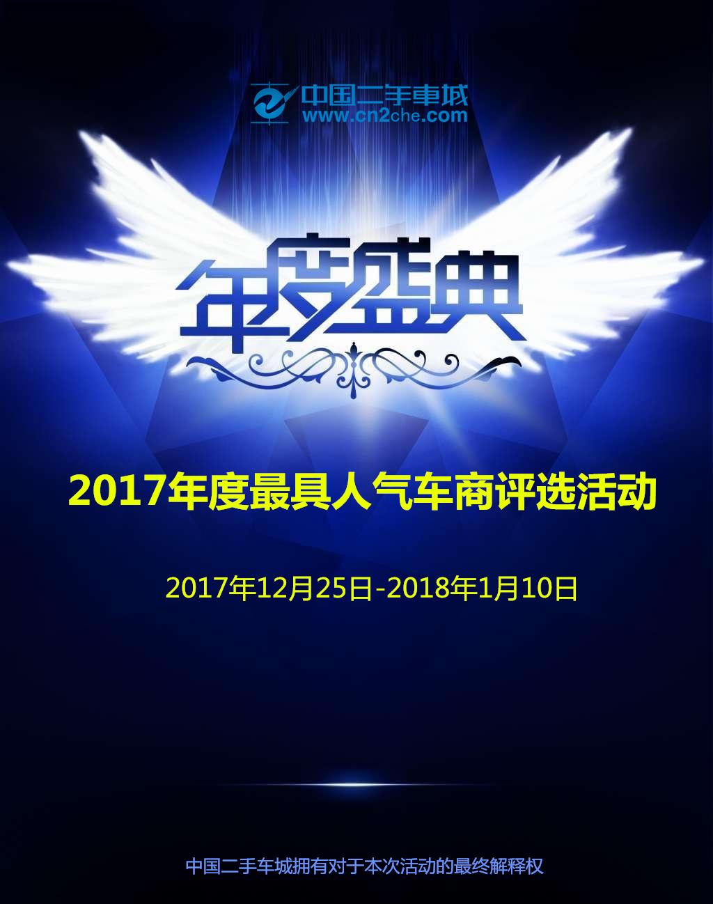 中国博猫娱乐游戏城2017年度最具人气车商评选活动开始