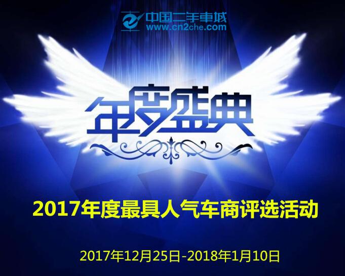 中国二手车城2017年度最具人气车商评选活动开始