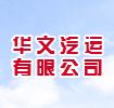 江西华文汽运