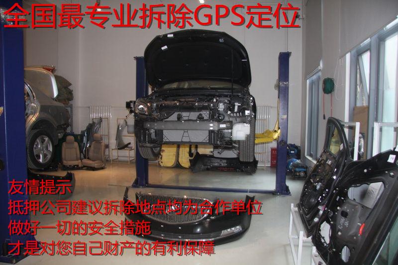 全国专业检测拆除GPS定位器追踪器