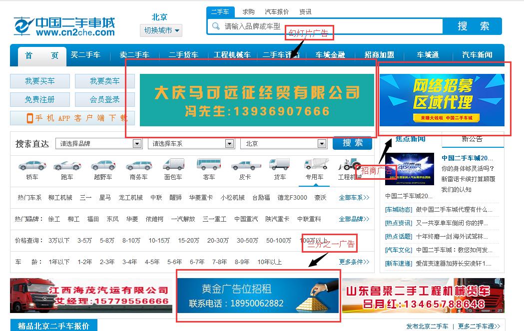新年促销优惠 知名二手车网站招投放广告主和网盟合作