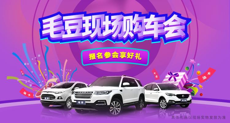 毛豆新车网联动全国49城推出购车会活动
