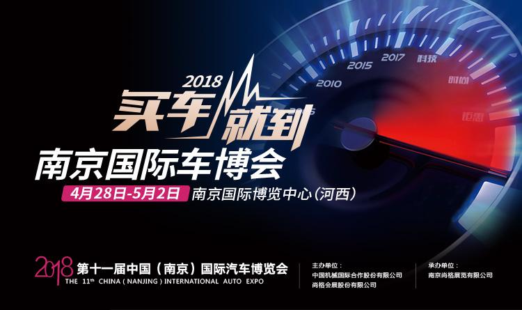 倒计时30天!2018南京五一车博会免费抢票火爆开启!