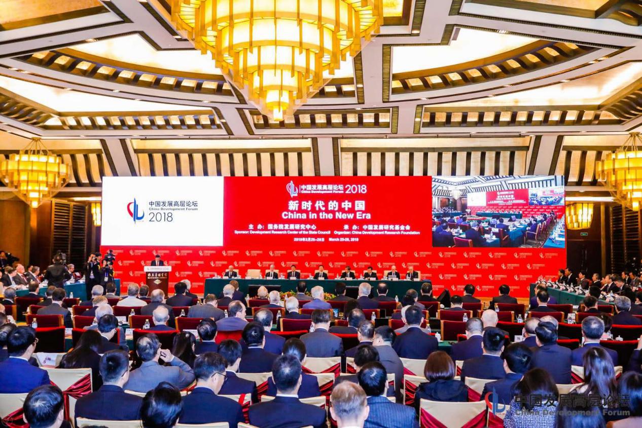 车好多集团CEO杨浩涌受邀参加2018中国发展高层论坛