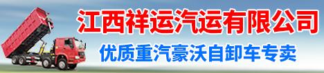 江西祥运汽运二手车交易网广告