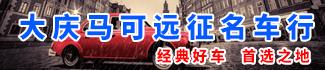 西元临沧棋牌交易网三分之一广告位