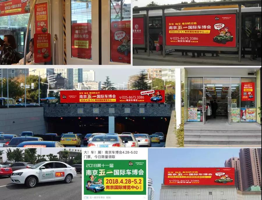2018南京国际汽车博览会免费抢票劲爆来袭