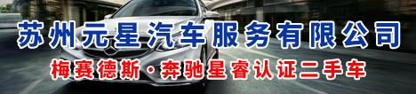 苏州二手车交易网广告