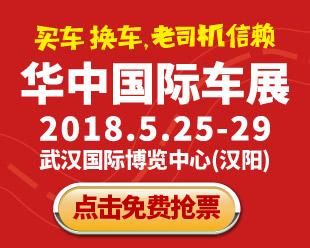 2018年武汉车展5月25号开幕
