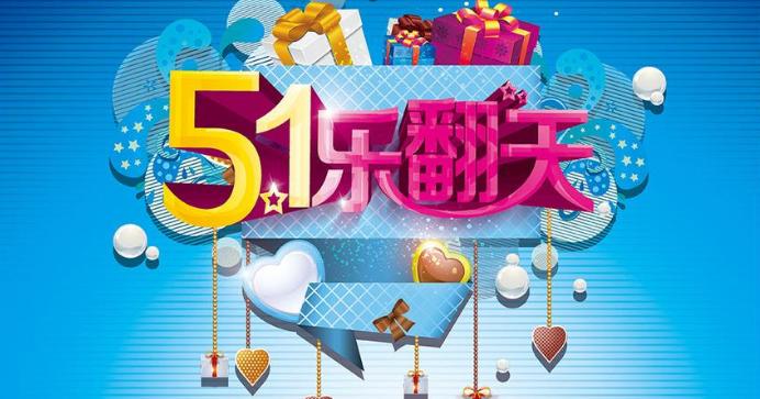 中国二手车城:车城庆五一 百万豪礼疯狂抢!