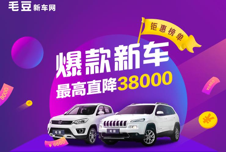 毛豆新车网推出优惠活动 爆款新车价格最高直降3万8