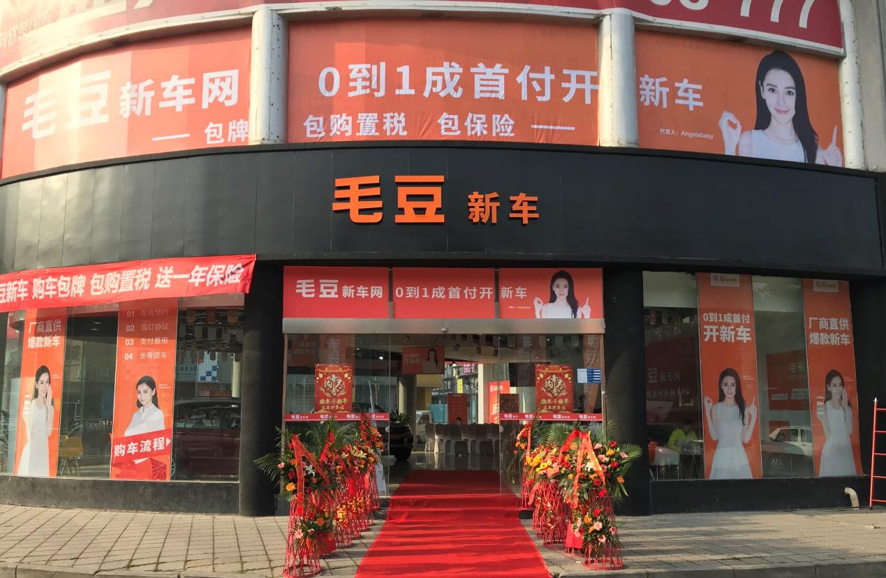 毛豆新车网绵阳线下交付体验店开业 新零售模式普惠市民