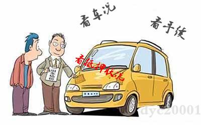 抵押车怎么买才安全? 购买抵押车注意事项有哪些?