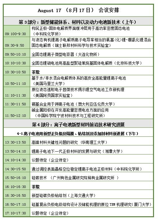 第二届亚洲动力电池与储能技术峰会