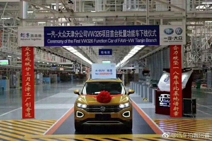 中文名或称为探荣 一汽-大众新中型SUV正式下线