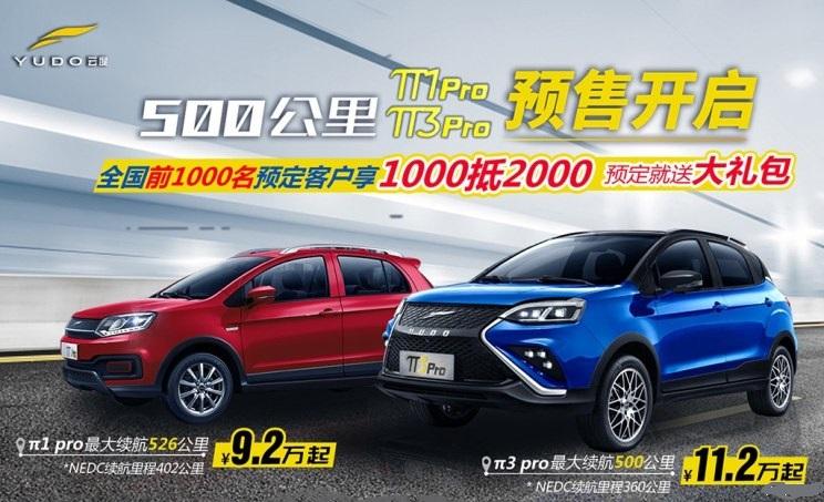补贴后预售9.2万起 云度π1 Pro等车型今日开启预售