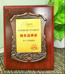 瓜子二手车获2018中国二手车流通行业驰名品牌奖