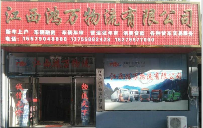 鸿业远图 万事亨通—江西鸿万物流有限公司