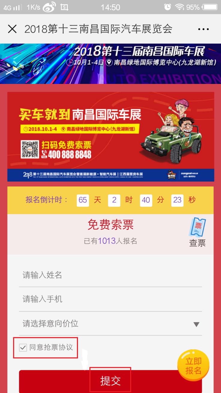南昌国际<a href='http://news.cn2che.com/html/list_12_1.html' target='_blank'>车展</a>一大波免费门票来袭