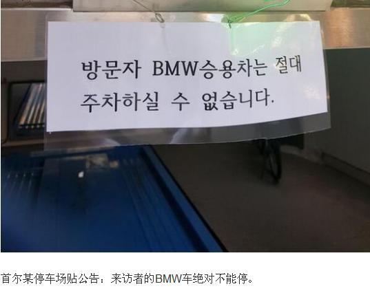 2018年宝马在韩接连失火29起 停车场禁止宝马进入