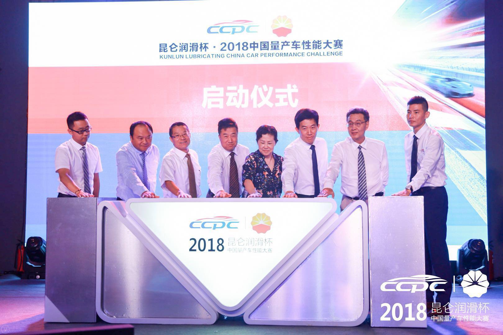 昆仑润滑再度成为2018 CCPC全面战略合作伙伴