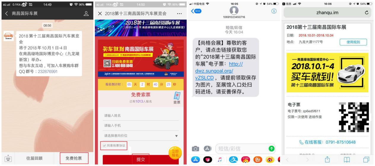 """""""南昌国际车展官方万人砍车团""""活动即将上线"""