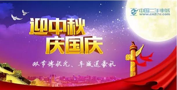 中国二手车城活动预告:中秋逢国庆 车城送豪礼!