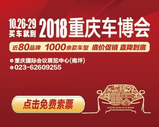 2018第八届中国重庆汽车博览会免费抢票开始