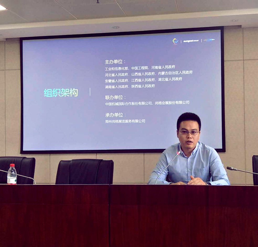 2018新能源智能网联汽车展览会推介会圆满召开