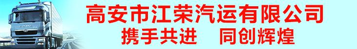 江荣汽运二手车交易网广告