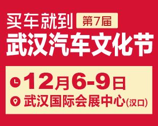 2018第七届武汉汽车文化节