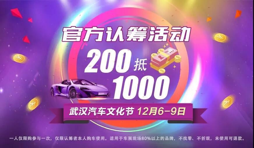 最全观展指南 武汉汽车文化节必看亮点都在这了