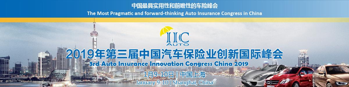 2019第三届中国汽车保险业创新国际峰会(IIC Auto 2019)