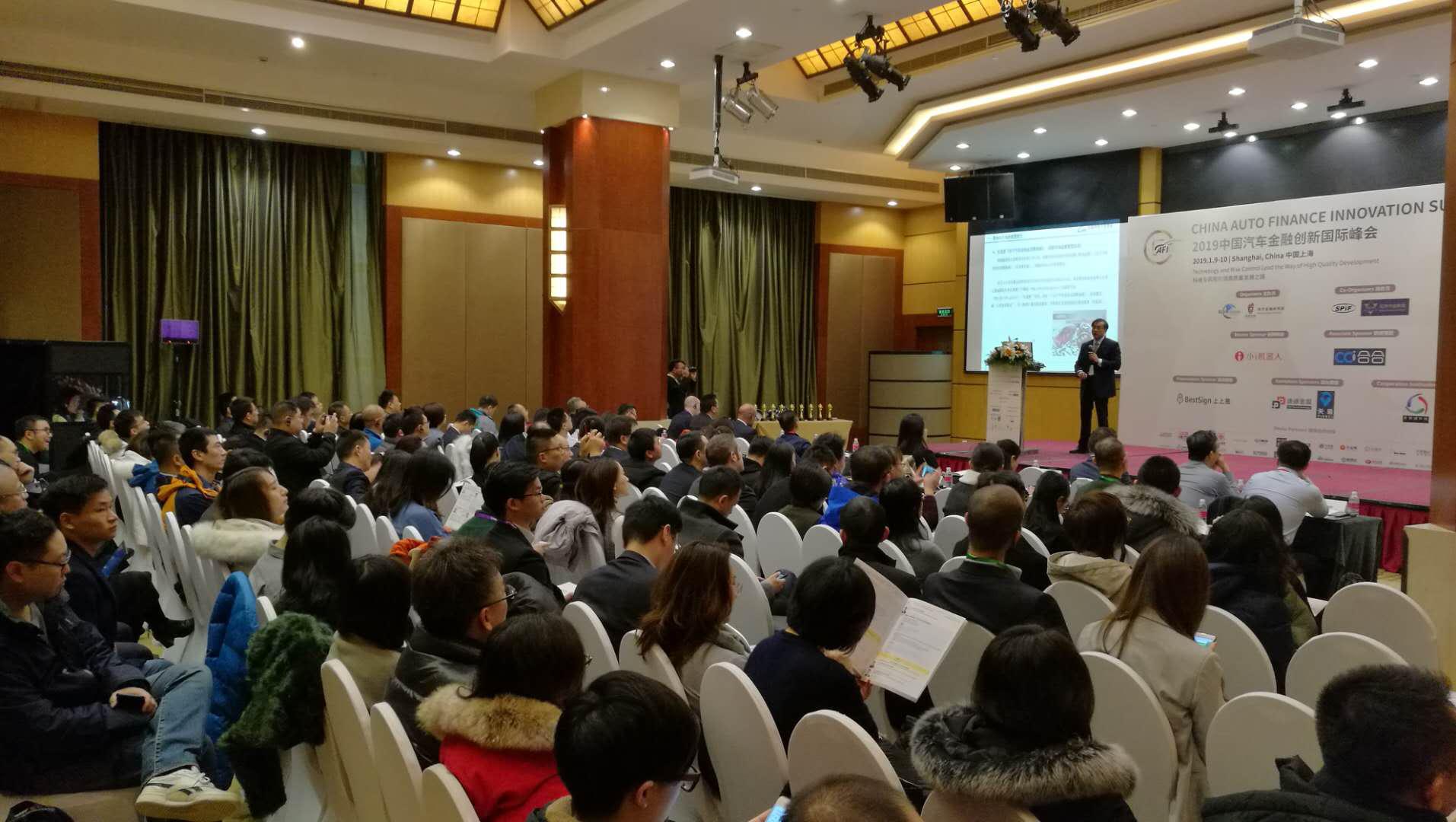 2019中国汽车金融创新国际峰会(AFI 2019)圆满落幕