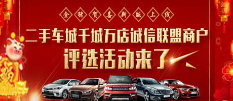金猪贺喜新版上线 二手车城千城万店诚信联盟商户评选活动来了